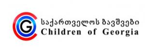 საქართველოს ბავშვები